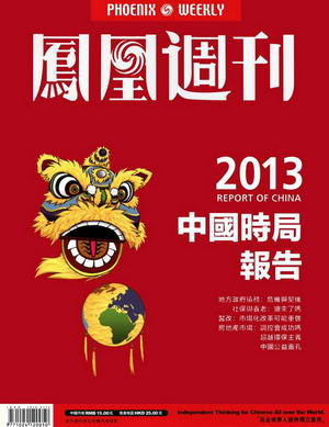2013中日关系新闻_总第458期:2013大陆时局报告 - 凤凰周刊